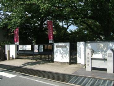 伊丹市立 稲野小学校の画像2