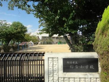 伊丹市立 桜台小学校の画像2