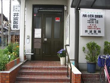 井波医院の画像1