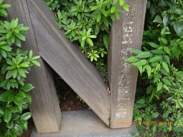 板橋区立 成増北第一公園の画像1