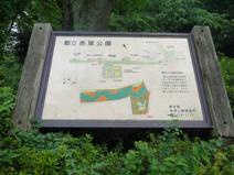 東京都立 赤塚公園