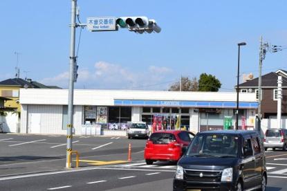 ローソン町田木曽東3丁目店の画像1