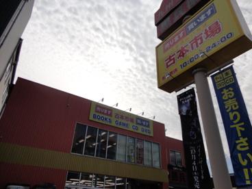 古本市場東大阪店の画像1