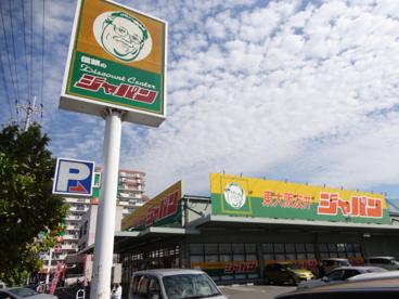 ジャパン 東大阪友井店の画像1
