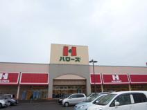 ハローズ児島店