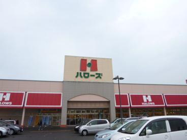 ハローズ児島店の画像1