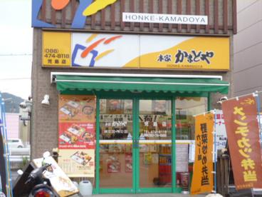 本家かまどや 児島店 の画像1