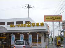 CoCo壱番屋 倉敷児島店