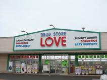 くすりのラブ児島店