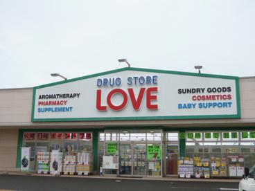 くすりのラブ児島店の画像1