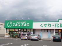 ザグザグ 児島下の町店