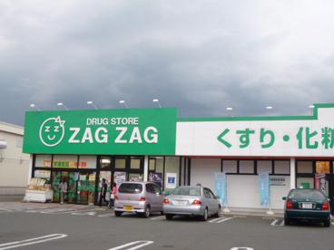 ザグザグ 児島下の町店の画像1