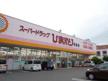 スーパードラッグひまわり児島店