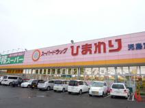 スーパードラッグひまわり児島東店