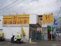 ほっかほっか亭 柳田店