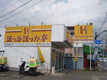 ほっかほっか亭 柳田店の画像1