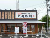 丸亀製麺児島店