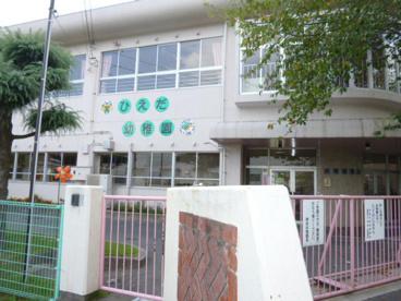 稗田幼稚園の画像1
