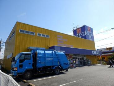 ドラッグストアクリエイト 成瀬店の画像1
