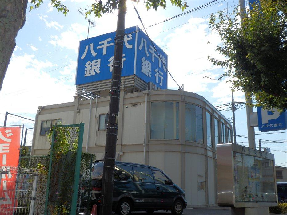 八千代銀行 成瀬店の画像
