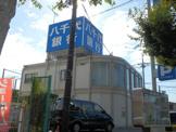 八千代銀行 成瀬店