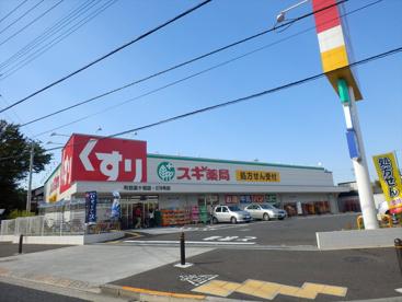 スギ薬局 町田市高ケ坂店の画像1