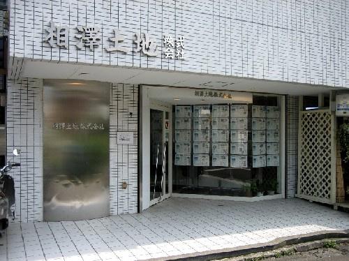 相澤土地株式会社鵠沼営業所の画像1