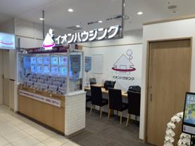 イオンハウジング高崎店 畔見亮介の画像3