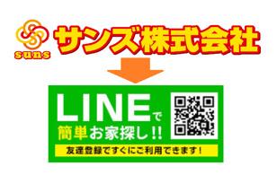 サンズ LINEの画像2