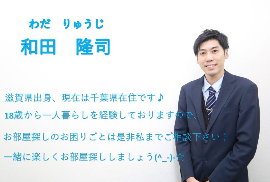 和田隆司の画像