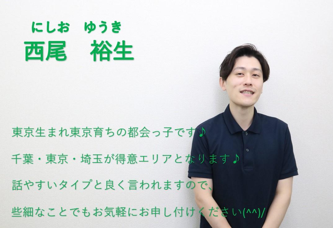 西尾裕生の画像