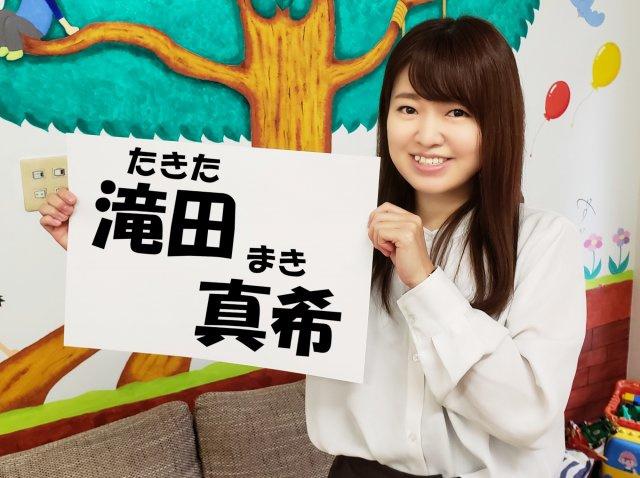 滝田真希の画像