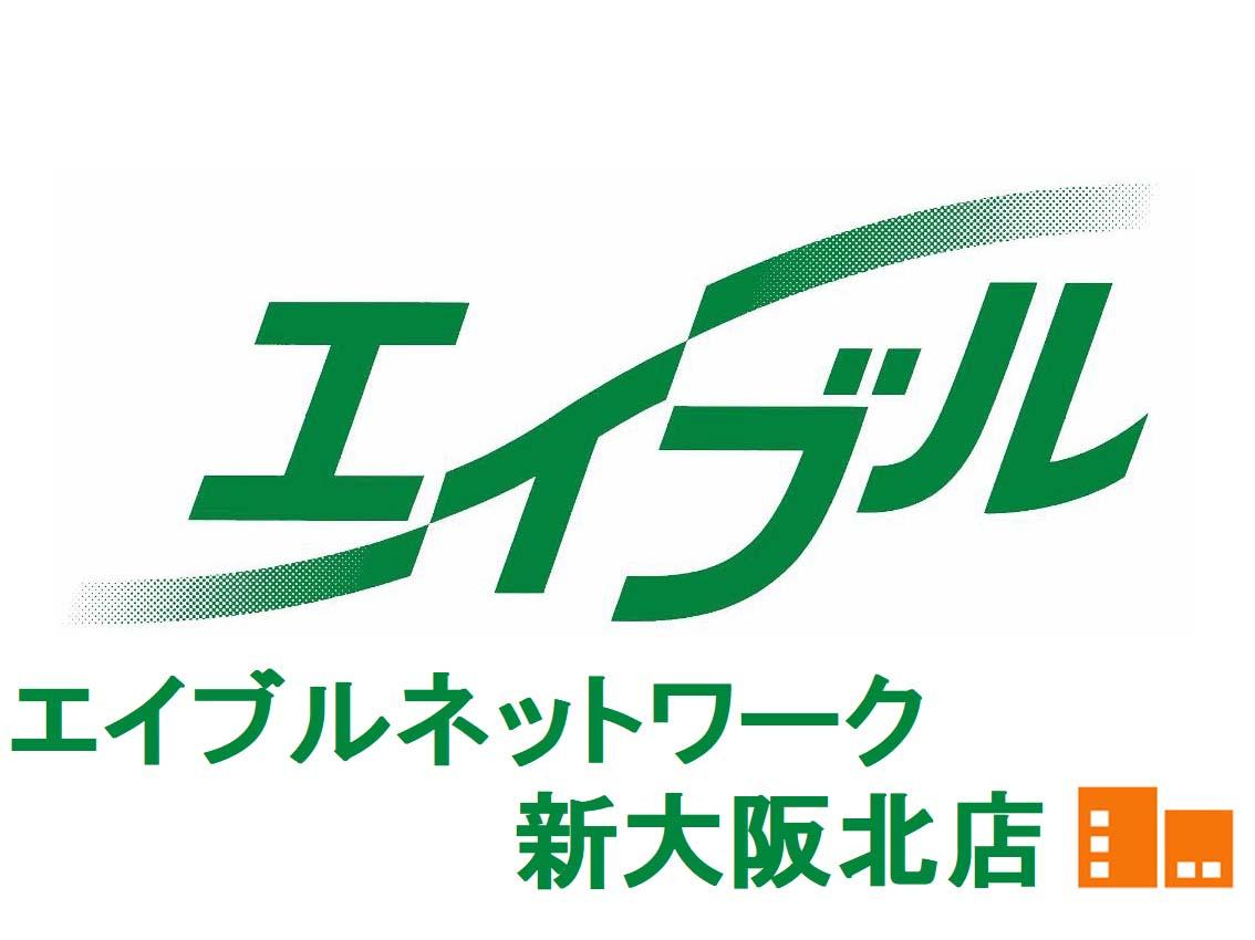 エイブルネットワーク新大阪北店の画像