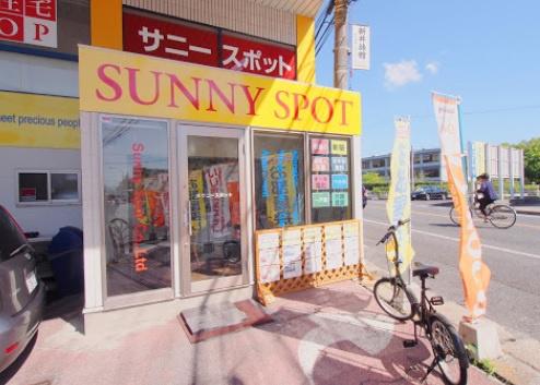 サニースポット安芸海田店
