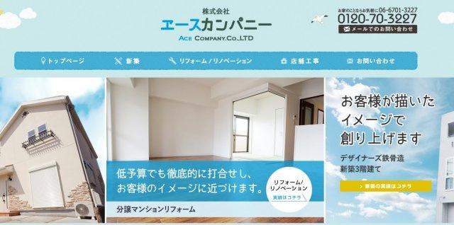 関連会社建築・工務店(株)エースカンパニーの画像