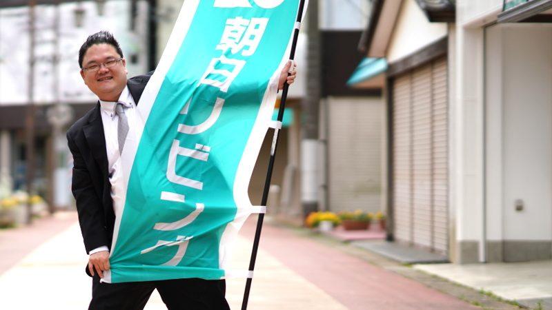 渡邉記男の画像