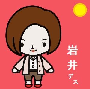 岩井美和子の画像