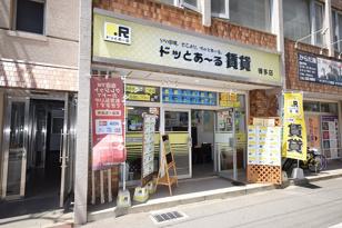 ドッとあーる賃貸博多店  斧田 陽の画像2