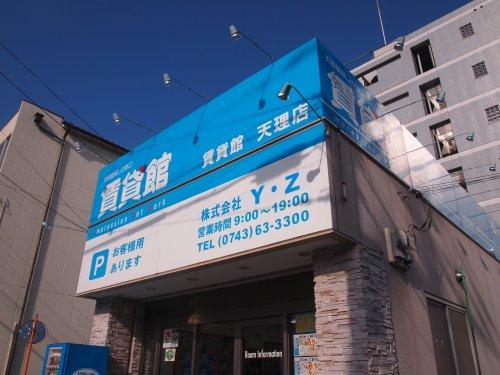 賃貸館株式会社Y・Z天理店
