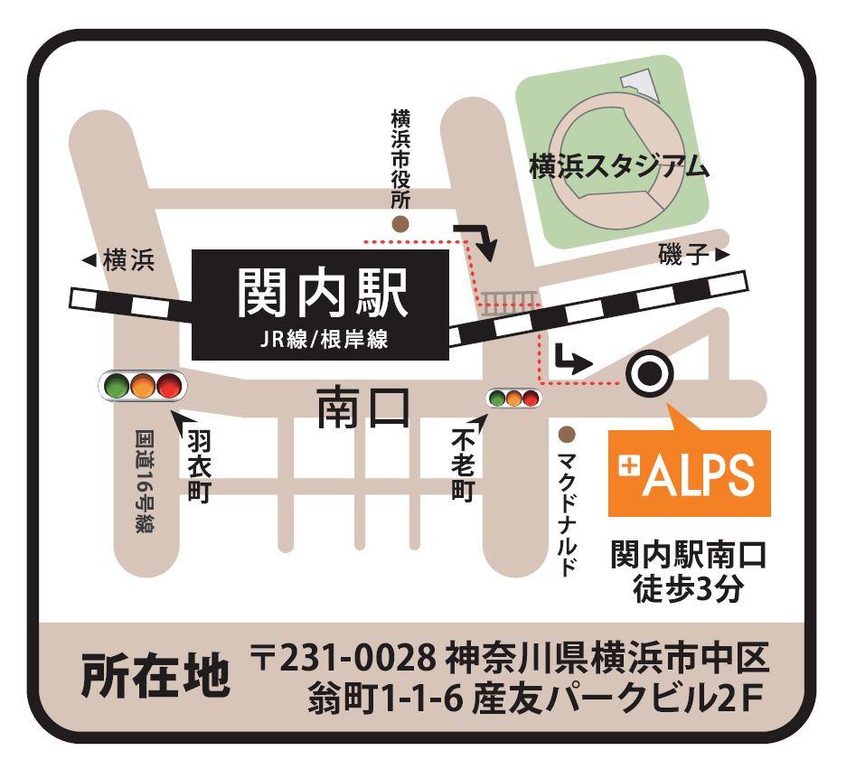 アルプスの賃貸関内駅前支店の画像