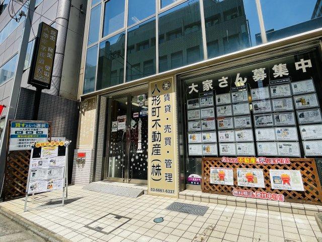 人形町不動産株式会社人形町店の画像