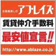 株式会社アブレイズコーポレーション渋谷駅前支店の画像