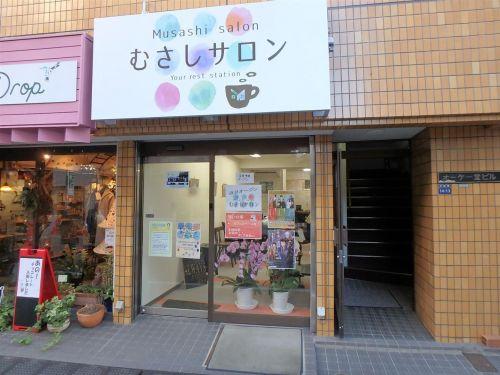 むさし商事駅前店の画像