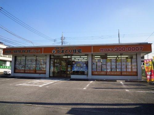 株式会社かまとり住宅千葉南支店の画像