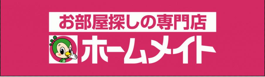 ホームメイト西明石店(株)賃貸ハウス
