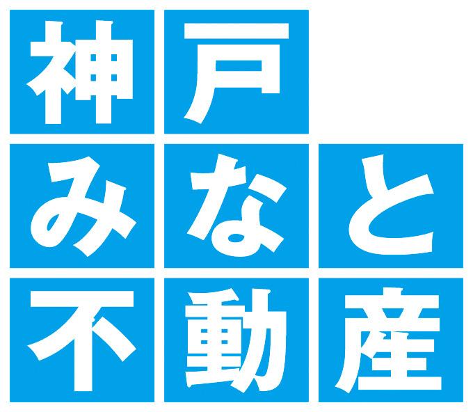 (株)神戸みなと不動産