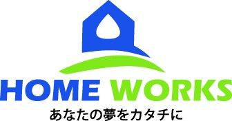 株式会社ホームワークス