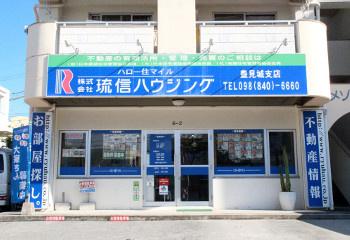 株式会社琉信ハウジング豊見城支店の画像