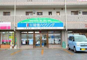 株式会社琉信ハウジング中部支店の画像