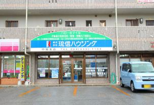 株式会社琉信ハウジング中部支店の画像1